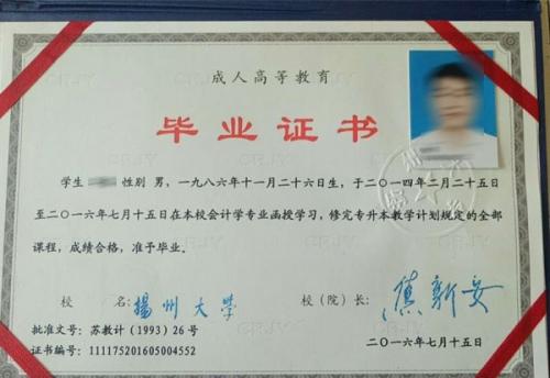 扬州大学毕业证书