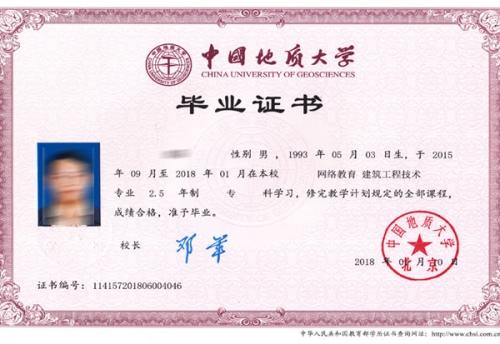 中国地质大学证书