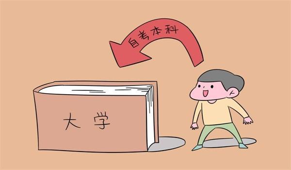 扬州自考本科英语怎么过