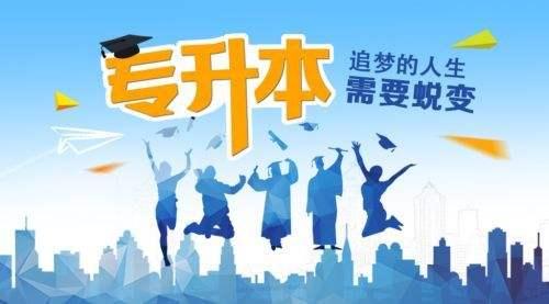 扬州市工商企业管理专升本自学考试招生