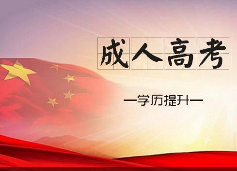 扬州成人高考报名