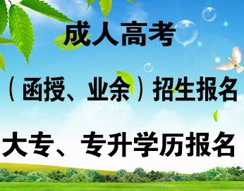 扬州成人学历提升