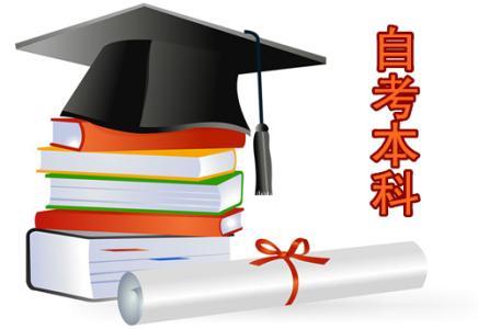 扬州成人自学考试报名