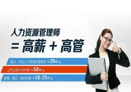扬州华文教育人力资源师管理培训就是好
