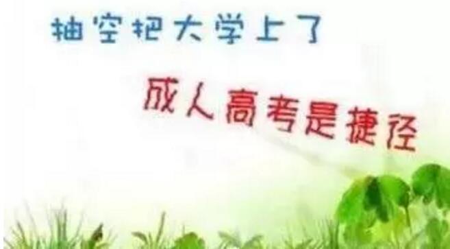 扬州邗江区成人高考 | 提升学历改变命运