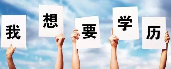 扬州成人本科学历