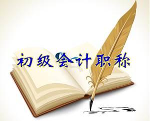 江都会计初级职称学习