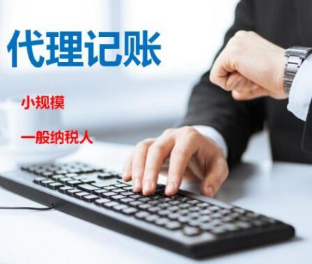 江都会计代理记账工作流程
