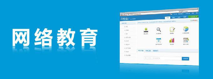 扬州邗江区学历提升告诉您网络远程教育特色优势