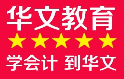江都华文会计