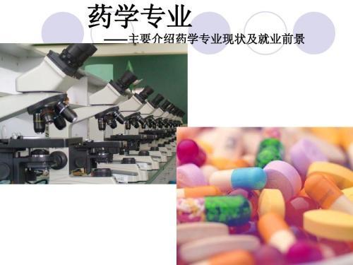 扬州药学专业学历提升