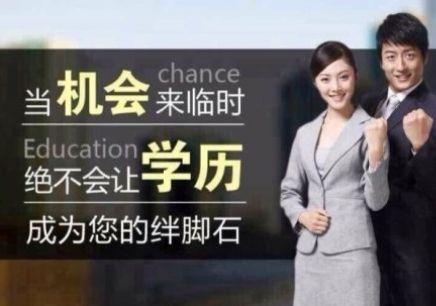 扬州在职人员学历提升