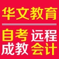 扬州华文教育成人学历提升正规机构