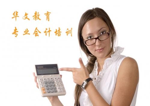 江都自学会计流程培训