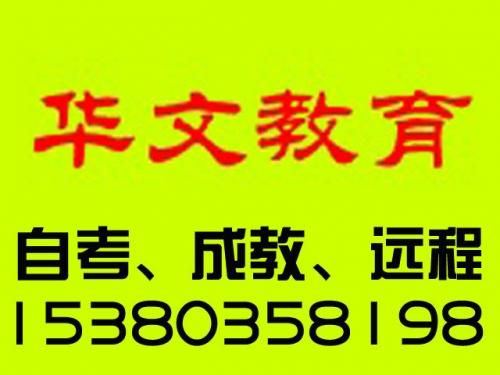 扬州财务管理学历提升