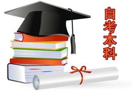 扬州大学自考本科中心