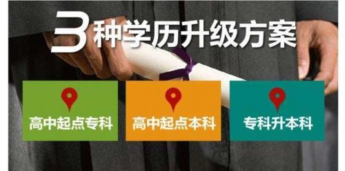 2018扬州远程教育大专本科招生信息