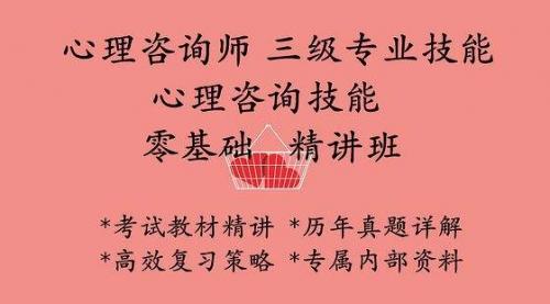 扬州心理咨询师资格证书培训