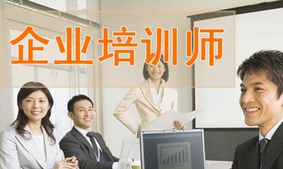 扬州企业培训师等级培训