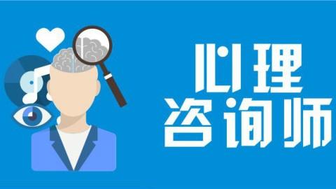 扬州心理咨询师培训