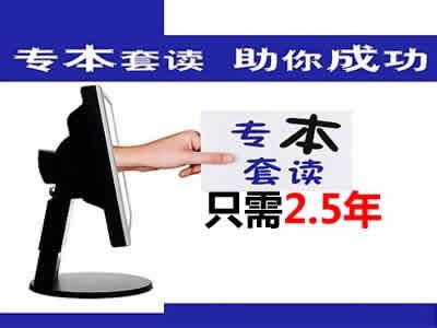扬州成人学历提升方式专本同读