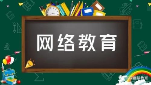 扬州成人教育远程网络教育