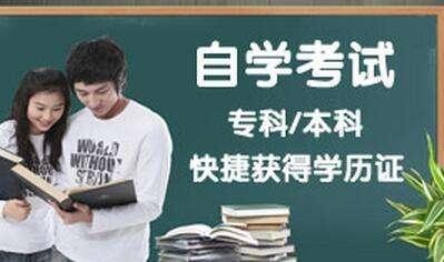 扬州成人高等教育自学考试(自考优势)