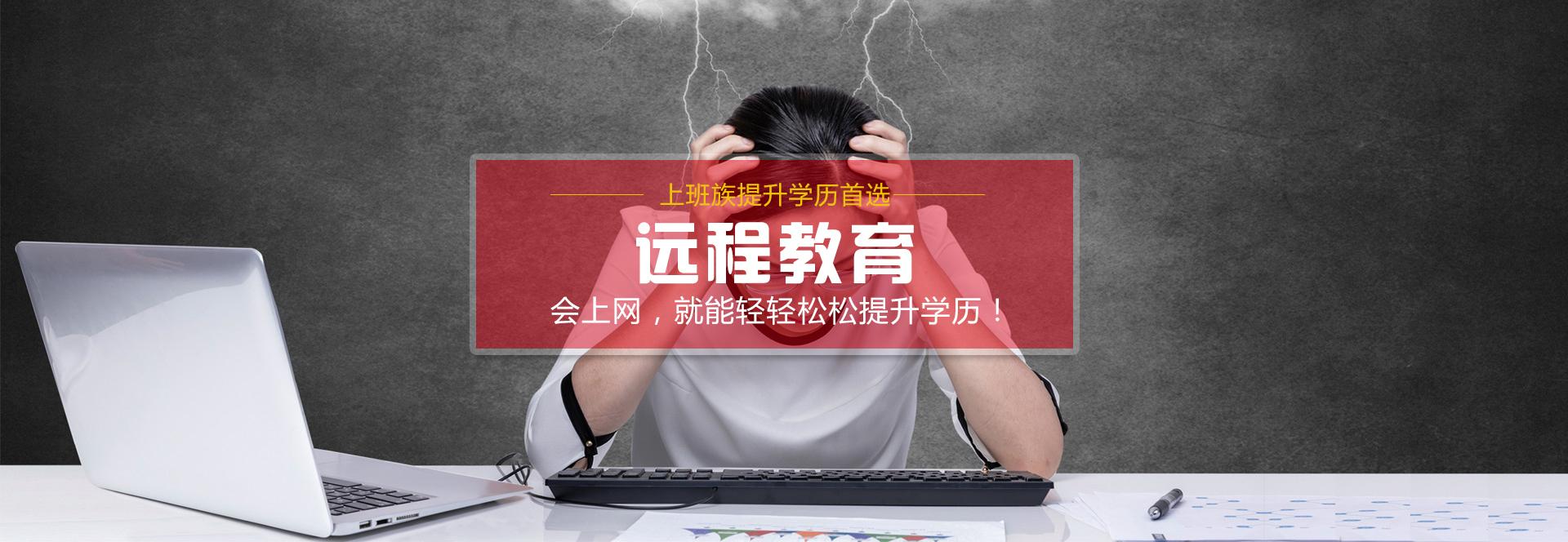 扬州自考本科