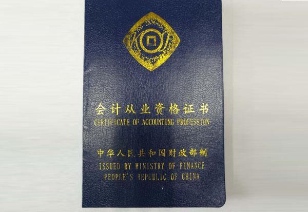 会计从业资格证书