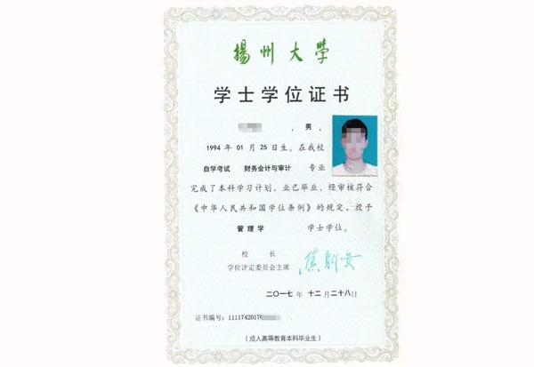 扬州大学学士学位证书