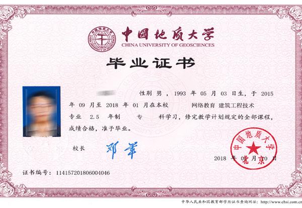 中国地址大学证书
